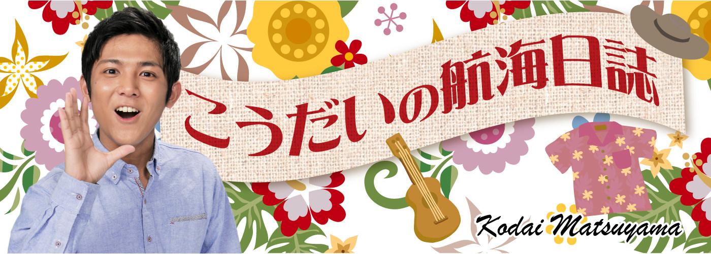 松山アナ ブログ(こうだいチャンネル)