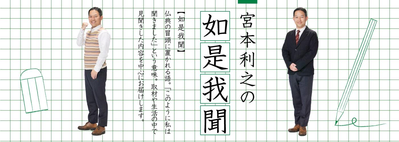 宮本アナ ブログ(宮本利之の如是我聞)