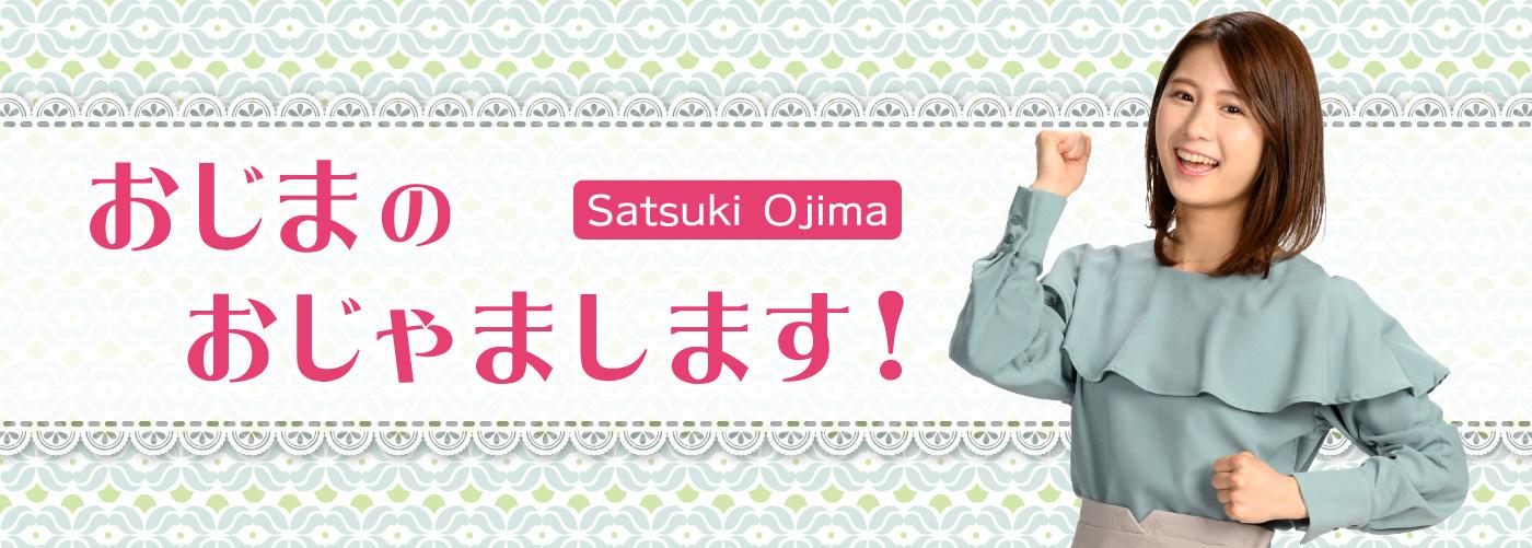 尾島アナのブログ(おじまのおじゃまします!)