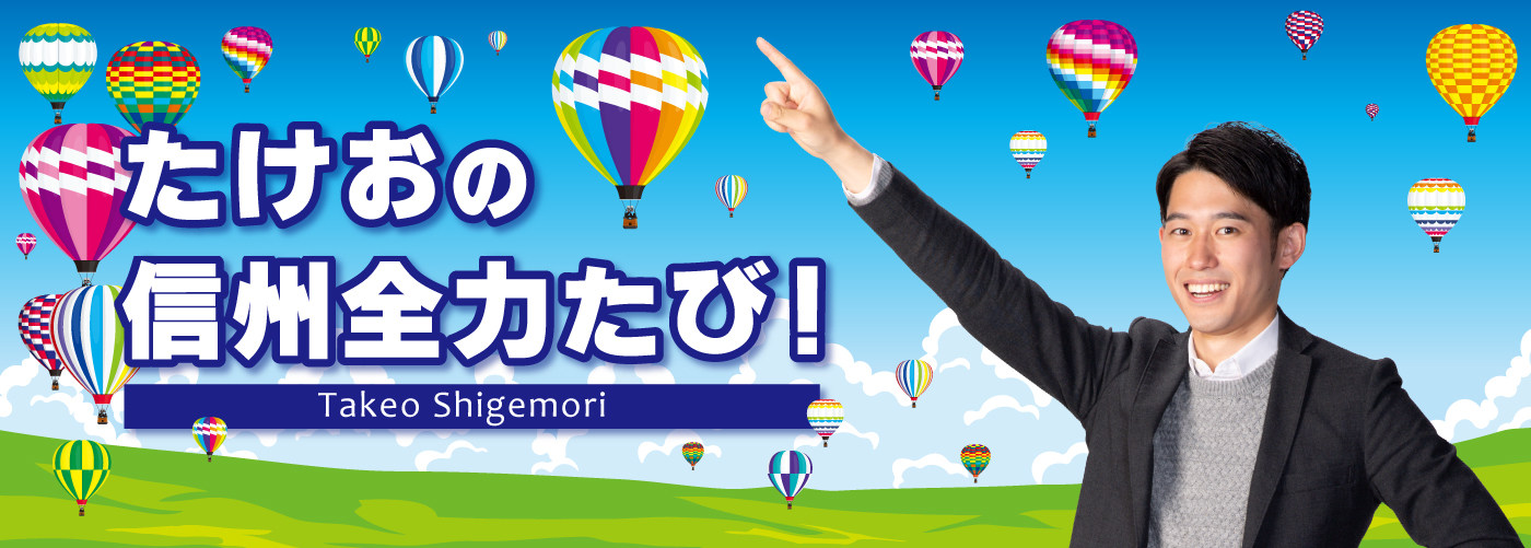 重盛アナ ブログ(たけおの信州全力たび!)