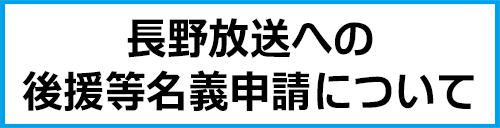 長野放送への後援等名義申請について